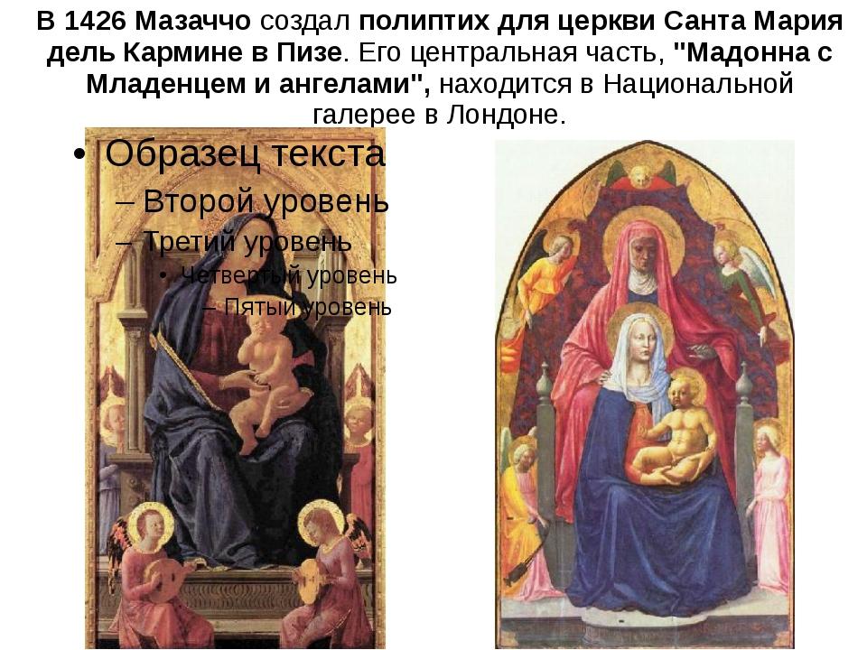 В 1426 Мазаччо создалполиптих для церкви Санта Мария дель Кармине в Пизе. Ег...