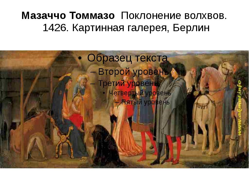 Мазаччо Томмазо Поклонение волхвов. 1426. Картинная галерея,Берлин