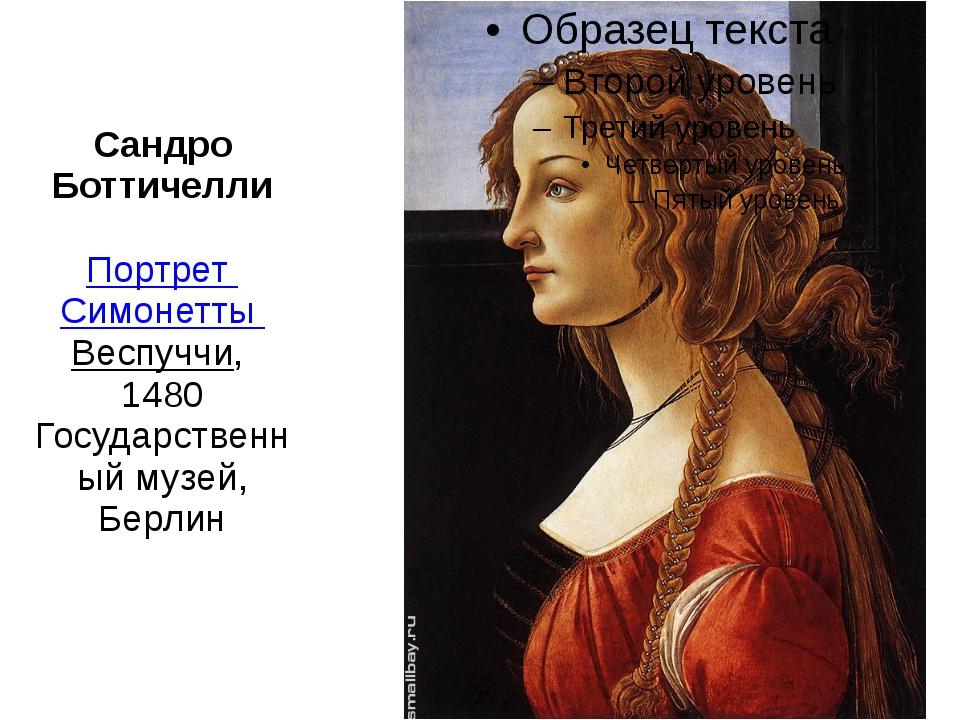 Сандро Боттичелли Портрет Симонетты Веспуччи, 1480 Государственный музей, Бер...