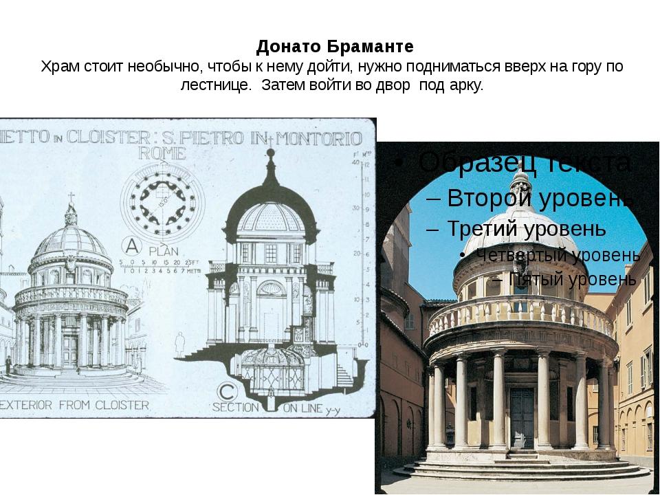 Донато Браманте Храм стоит необычно, чтобы к нему дойти, нужно подниматься...