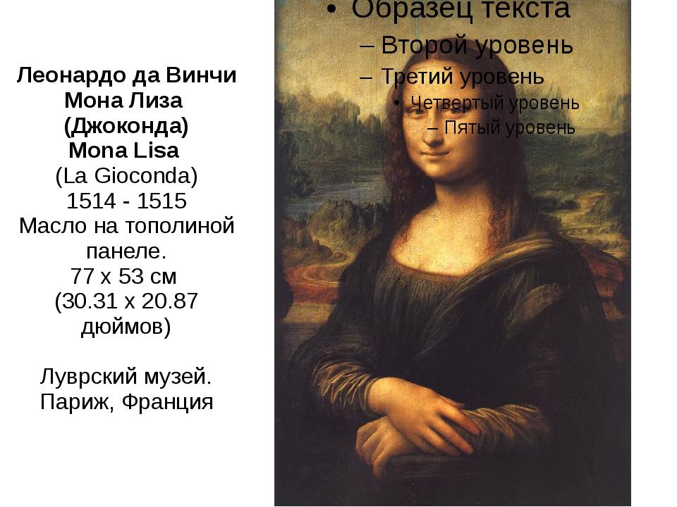 Леонардо да Винчи Мона Лиза (Джоконда) Mona Lisa (La Gioconda) 1514 - 1515...