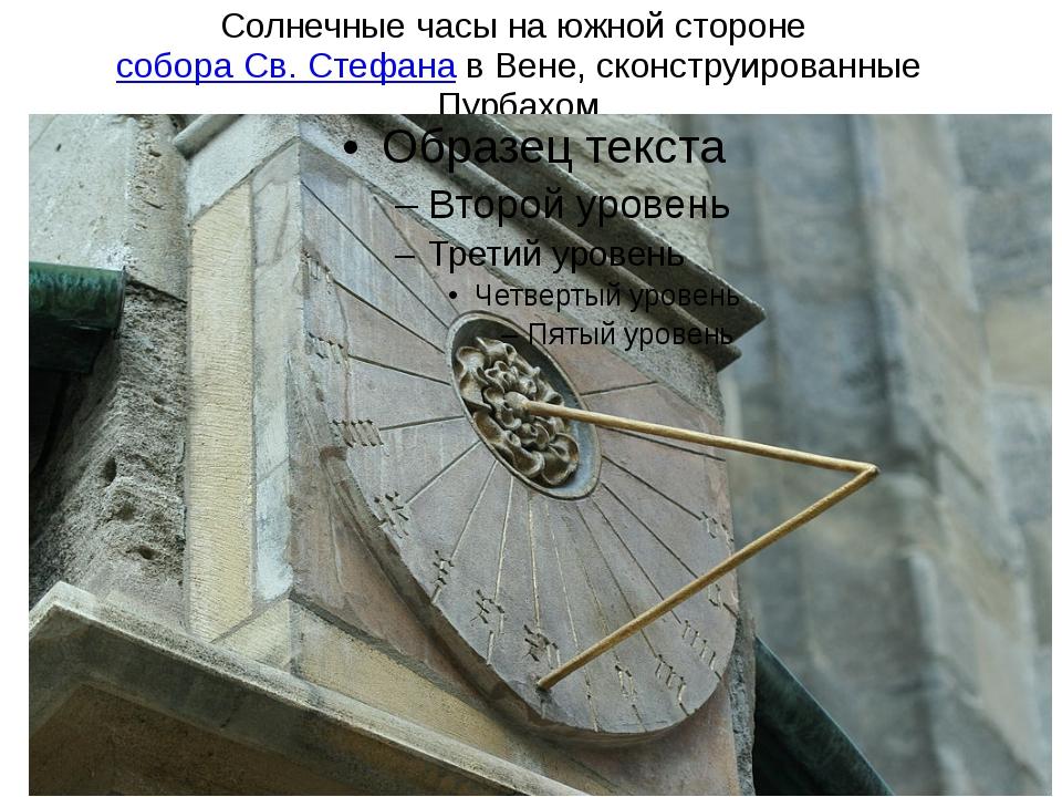 Солнечные часы на южной сторонесобора Св. Стефанав Вене, сконструированные...