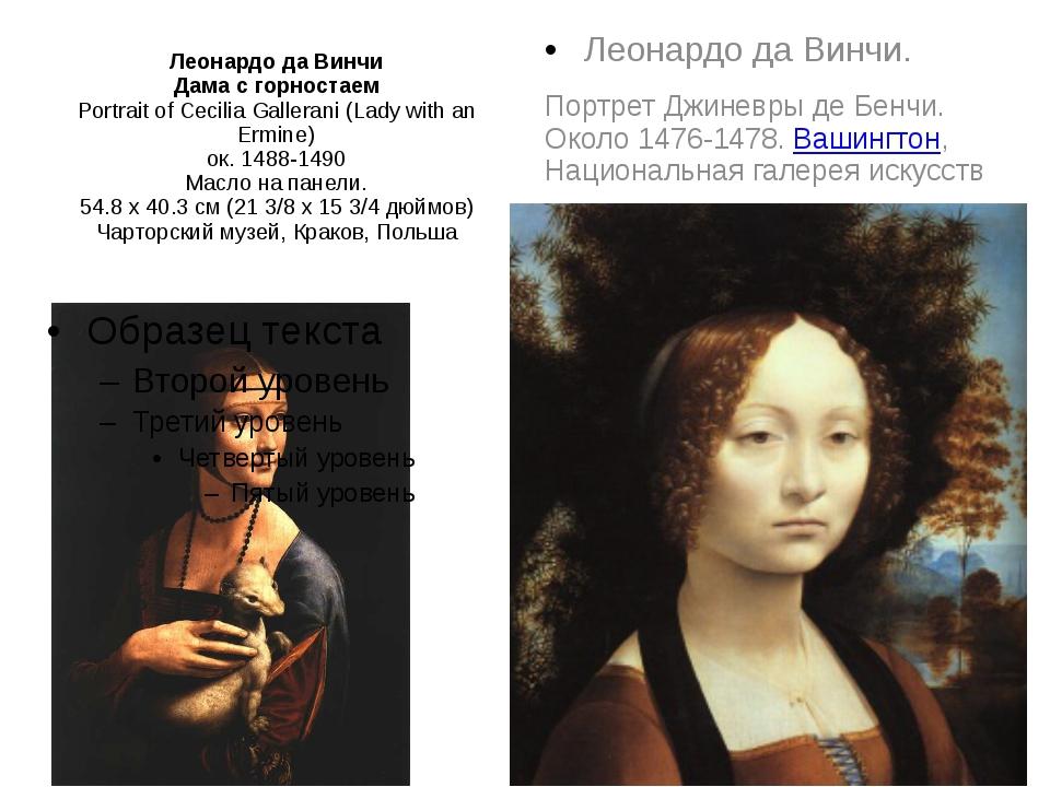 Леонардо да Винчи Дама с горностаем Portrait of Cecilia Gallerani (Lady with...