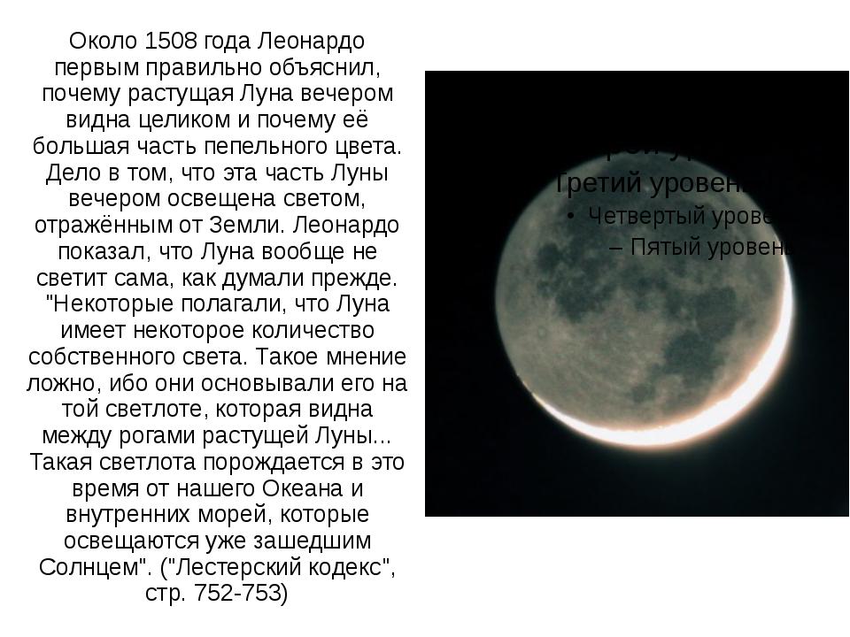 Около 1508 года Леонардо первым правильно объяснил, почему растущая Луна вече...