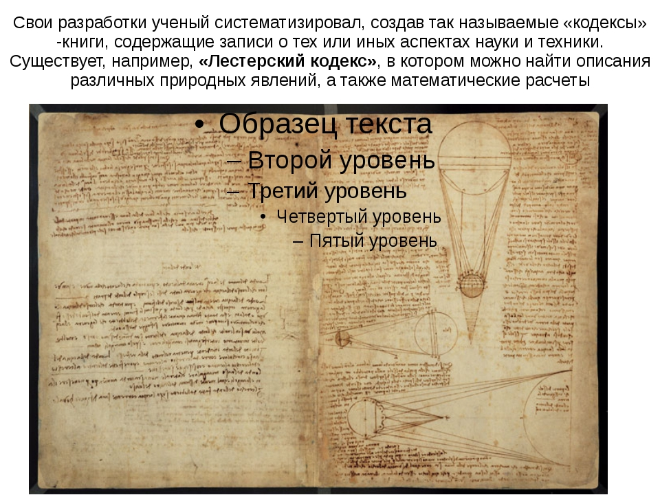 Свои разработки ученый систематизировал, создав так называемые «кодексы» -кни...