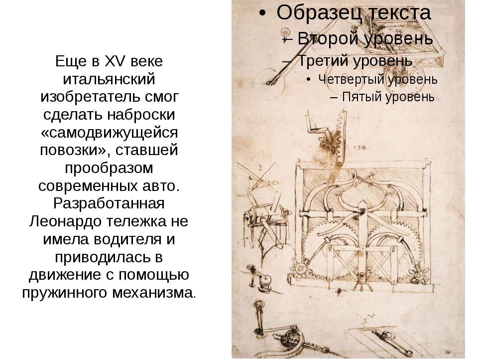 Еще в XV веке итальянский изобретатель смог сделать наброски «самодвижущейся...