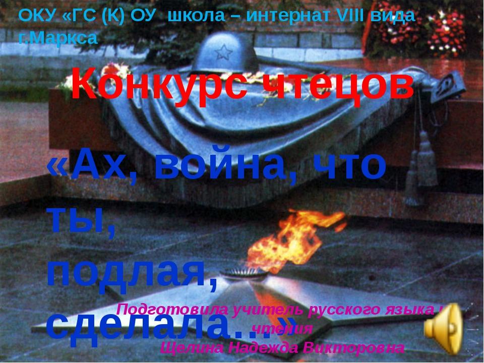 Конкурс чтецов ОКУ «ГС (К) ОУ школа – интернат VIII вида г.Маркса «Ах, война,...
