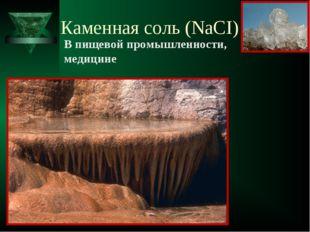 Каменная соль (NaCI) В пищевой промышленности, медицине