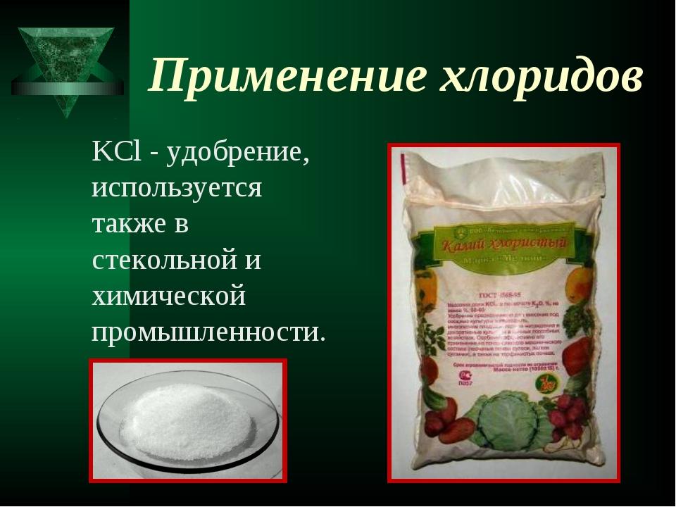 Применение хлоридов KCl - удобрение, используется также в стекольной и химич...