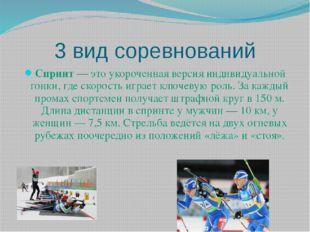 3 вид соревнований Спринт— это укороченная версия индивидуальной гонки, где