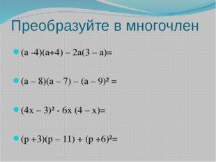 Преобразуйте в многочлен (a -4)(a+4) – 2a(3 – a)= (a – 8)(a – 7) – (a – 9)² =