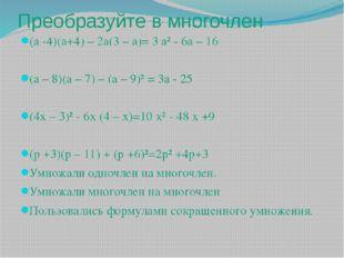 Преобразуйте в многочлен (a -4)(a+4) – 2a(3 – a)= 3 a² - 6a – 16 (a – 8)(a –