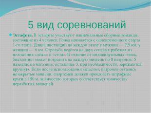 5 вид соревнований Эстафета.В эстафете участвуют национальные сборные коман