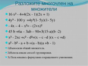 Разложите многочлен на множители 16 x² - 4=4(2x - 1)(2x + 1) 4y³ - 100 y⁵=4y³