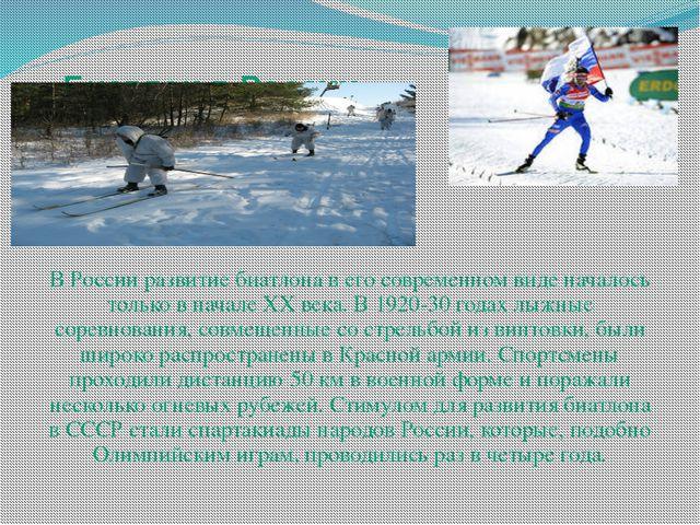Биатлон в России В России развитие биатлона в его современном виде началось...