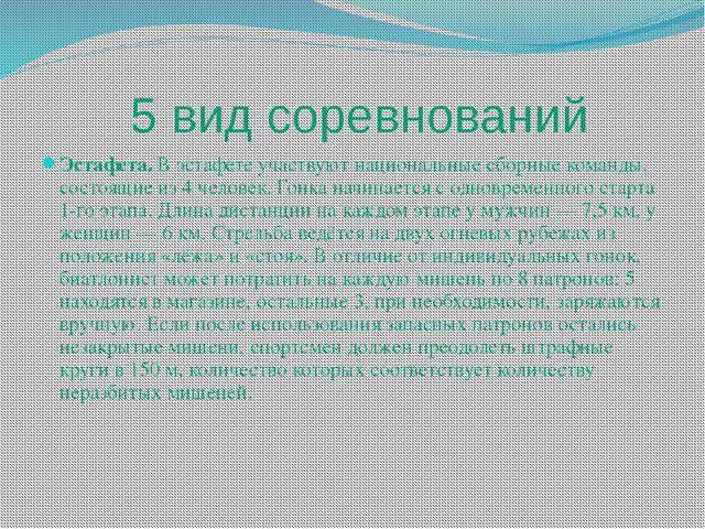 5 вид соревнований Эстафета.В эстафете участвуют национальные сборные коман...