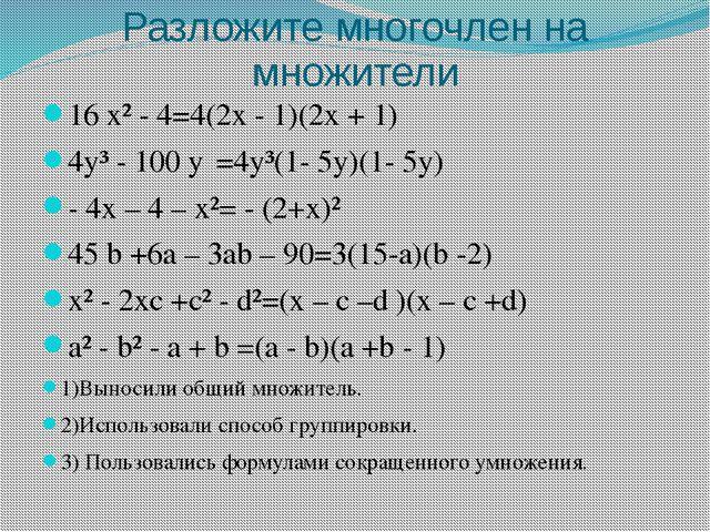 Разложите многочлен на множители 16 x² - 4=4(2x - 1)(2x + 1) 4y³ - 100 y⁵=4y³...