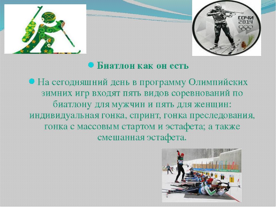 Биатлон как он есть На сегодняшний день в программу Олимпийских зимних игр в...