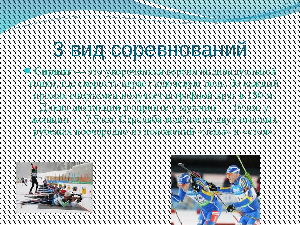 3 вид соревнований Спринт— это укороченная версия индивидуальной гонки, где...