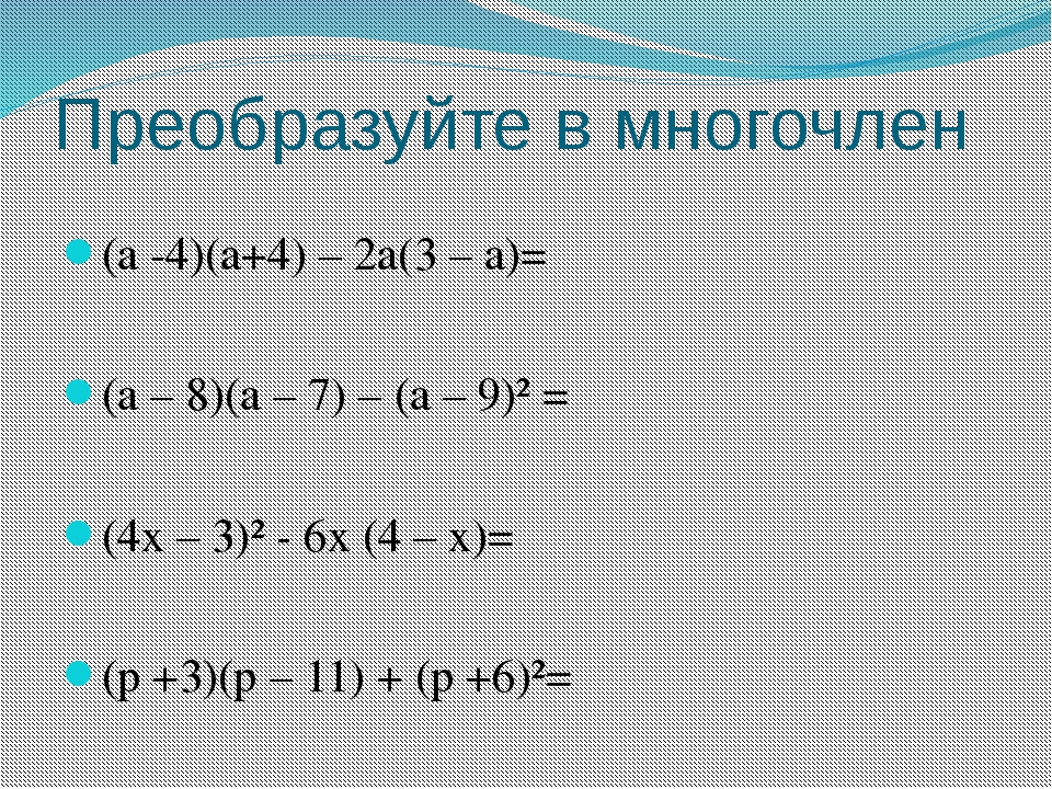 Преобразуйте в многочлен (a -4)(a+4) – 2a(3 – a)= (a – 8)(a – 7) – (a – 9)² =...