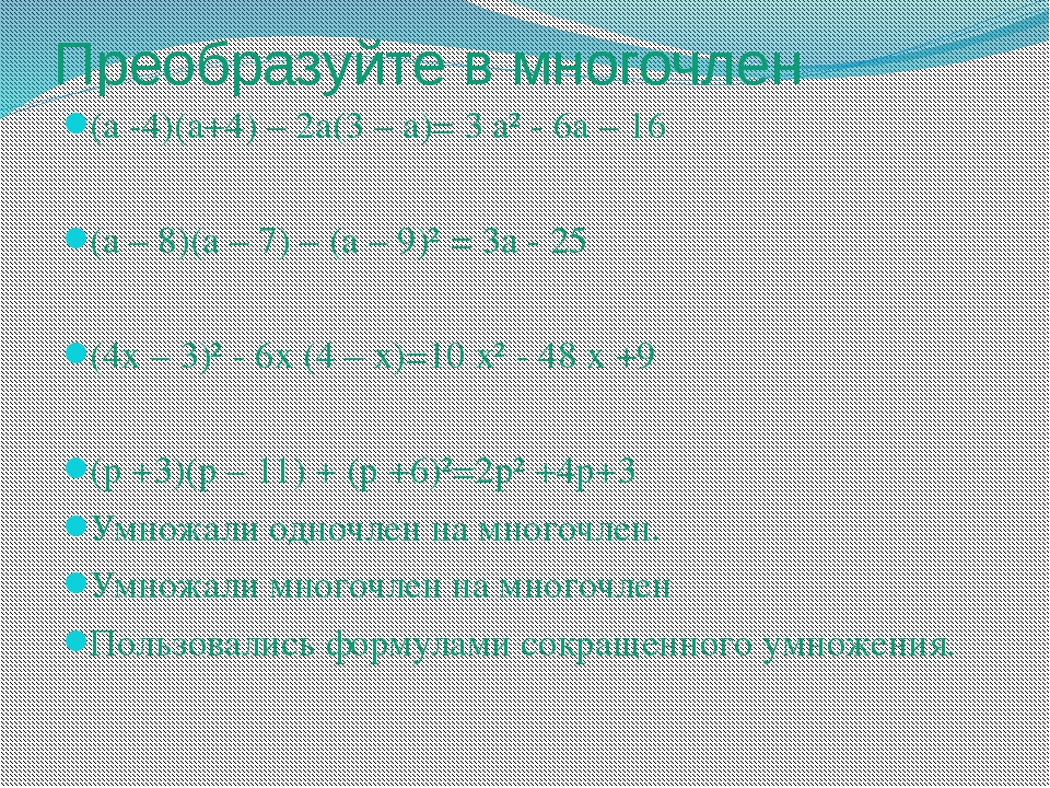 Преобразуйте в многочлен (a -4)(a+4) – 2a(3 – a)= 3 a² - 6a – 16 (a – 8)(a –...