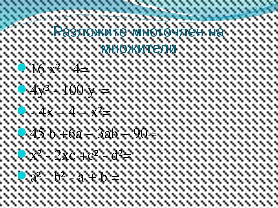 Разложите многочлен на множители 16 x² - 4= 4y³ - 100 y⁵= - 4x – 4 – x²= 45 b...
