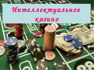 Интеллектуальное казино