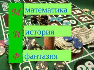М И Ф математика фантазия история