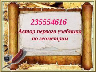 235554616 Автор первого учебника по геометрии