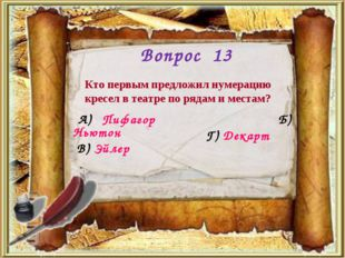 Вопрос 13 Кто первым предложил нумерацию кресел в театре по рядам и местам? А