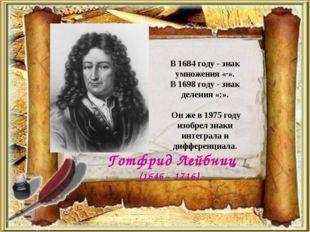 В 1684 году - знак умножения «·». В 1698 году - знак деления «:». Он же в 19