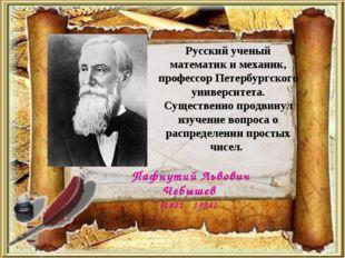 Русский ученый математик и механик, профессор Петербургского университета. Су