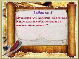Мухаммед Аль Хорезми (IX век н.э.) Какое важное событие связано с именем этог