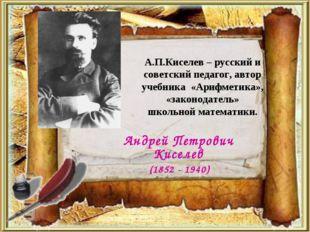 Андрей Петрович Киселев (1852 - 1940) А.П.Киселев – русский и советский педаг