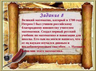 Великий математик, который в 1700 году Петром I был учинен российскому благор
