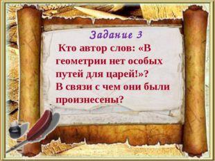 Кто автор слов: «В геометрии нет особых путей для царей!»? В связи с чем они