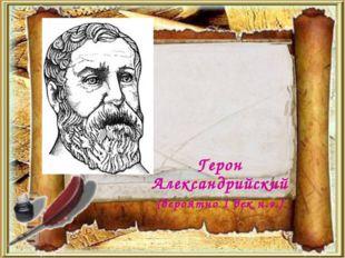 Герон Александрийский (вероятно 1 век н.э.)
