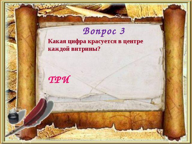 Вопрос 3 ТРИ Какая цифра красуется в центре каждой витрины?
