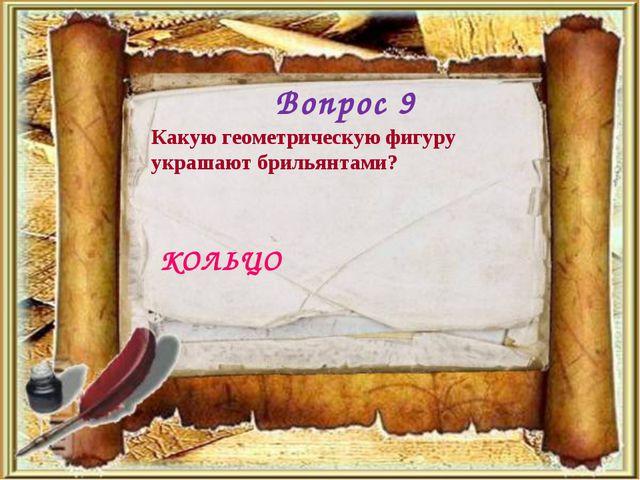 Вопрос 9 КОЛЬЦО Какую геометрическую фигуру украшают брильянтами?
