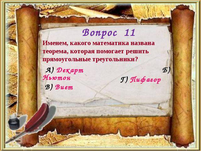 Вопрос 11 Именем, какого математика названа теорема, которая помогает решить...