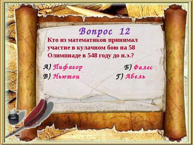 Вопрос 12 Кто из математиков принимал участие в кулачном бою на 58 Олимпиаде...