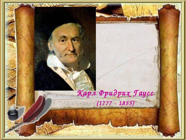 Карл Фридрих Гаусс (1777 - 1855)