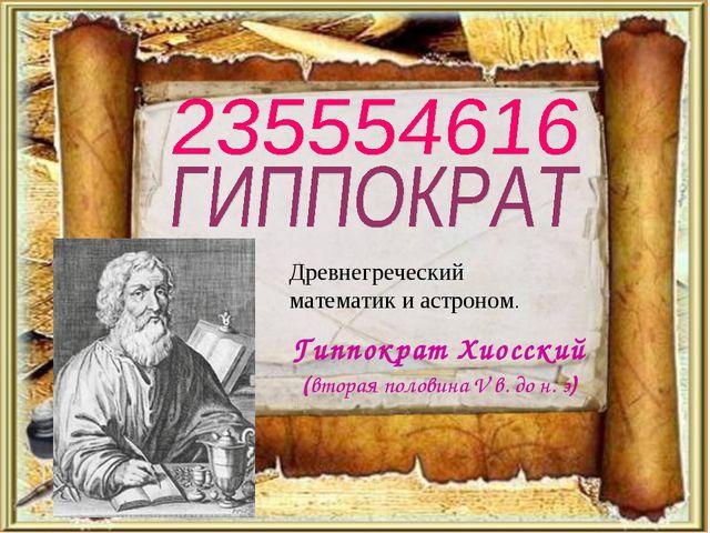 Древнегреческий математик и астроном. Гиппократ Хиосский (вторая половина Vв...