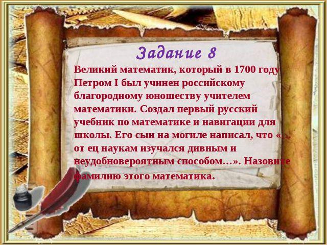 Великий математик, который в 1700 году Петром I был учинен российскому благор...
