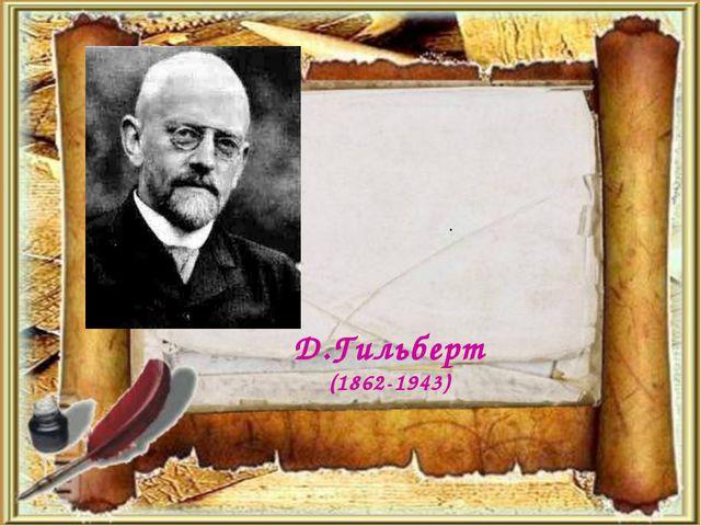 . Д.Гильберт (1862-1943)