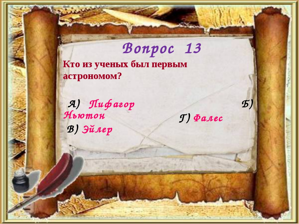 Вопрос 13 Кто из ученых был первым астрономом? А) Пифагор Б) Ньютон В) Эйлер...