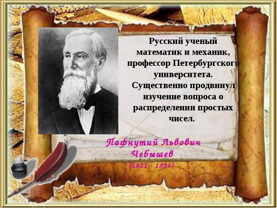 Русский ученый математик и механик, профессор Петербургского университета. Су...