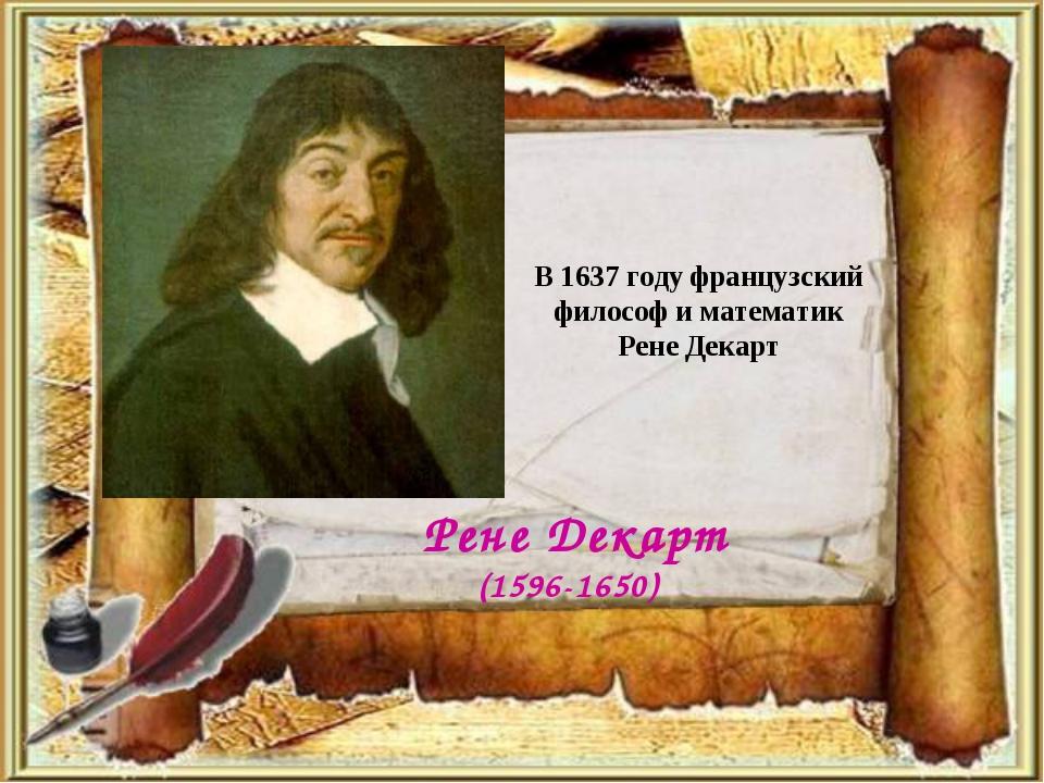 В 1637 году французский философ и математик Рене Декарт Рене Декарт (1596-1650)