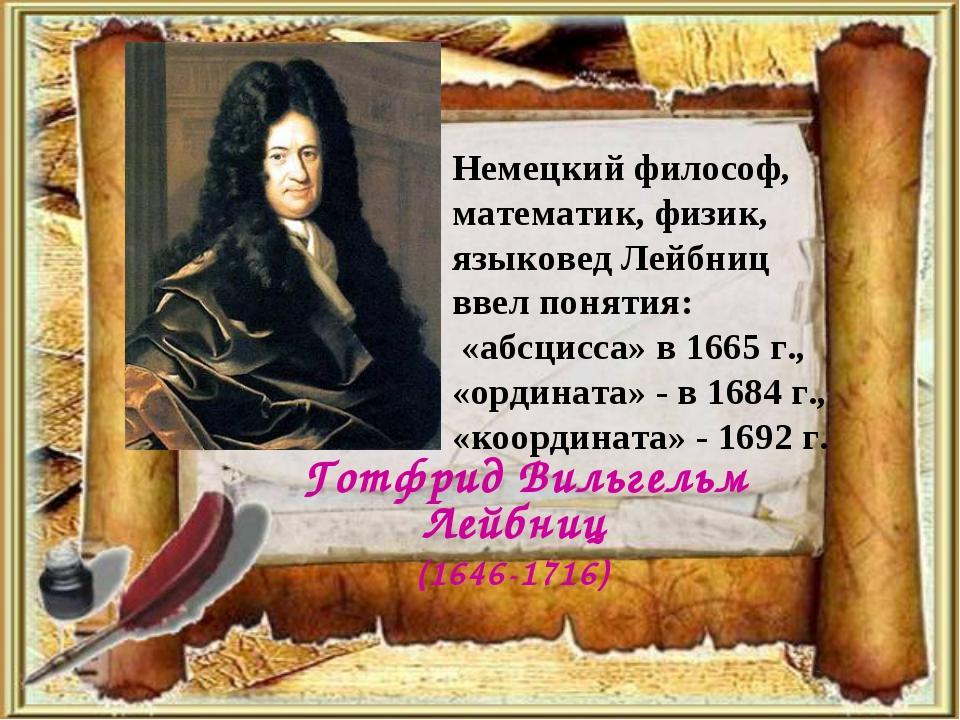 Немецкий философ, математик, физик, языковед Лейбниц ввел понятия: «абсцисса»...