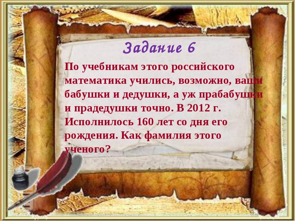 По учебникам этого российского математика учились, возможно, ваши бабушки и д...
